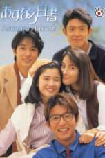 Nonton The Ordinary People / Asunaro Hakusho (1993) Subtitle Indonesia