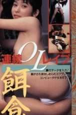 Nonton Streaming Download Drama Naked Action: College Girl Rape Edition (1990) Subtitle Indonesia