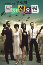 Nonton Streaming Download Drama Invincible Parachute Agent (2006) Subtitle Indonesia