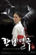 Nonton Conspiracy in the Court (2007) Subtitle Indonesia
