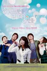 Nonton As Much as Heaven and Earth (2008) Subtitle Indonesia