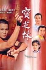 Nonton The Return of Wong Fei Hung (1984) Subtitle Indonesia