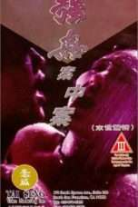 Nonton Streaming Download Drama The complicated raping case (1993) Subtitle Indonesia