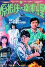 Nonton Streaming Download Drama The Seventh Curse (1986) Subtitle Indonesia