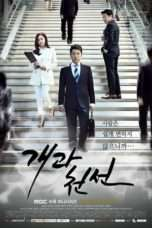 Nonton Streaming Download Drama A New Leaf (2014) Subtitle Indonesia