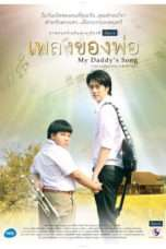 Nonton Streaming Download Drama My Daddy's Song (2012) Subtitle Indonesia