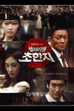Nonton Streaming Download Drama History of the Salaryman (2012) Subtitle Indonesia