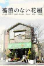 Nonton Flower Shop Without a Rose (2008) Subtitle Indonesia