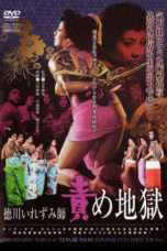 Nonton Streaming Download Drama Inferno of Torture (1969) Subtitle Indonesia