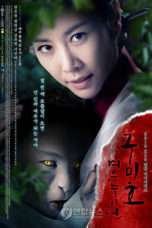 Nonton Streaming Download Drama Grudge: The Revolt of Gumiho (2010) Subtitle Indonesia
