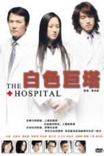 Nonton Streaming Download Drama The Hospital (2006) Subtitle Indonesia