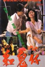 Nonton Streaming Download Drama Red Spell Spells Red (1983) Subtitle Indonesia
