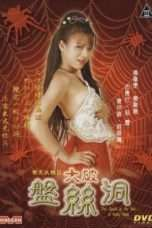 Nonton Streaming Download Drama The Quest of the Sex: A Holly Hole (2003) Subtitle Indonesia