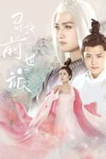 Nonton Streaming Download Drama The Journey S02 (2017) Subtitle Indonesia