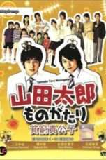 Nonton Streaming Download Drama The Story of Yamada Taro / Yamada Taro Monogatari (2007) Subtitle Indonesia
