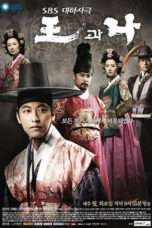 Nonton The King and I (2007) Subtitle Indonesia