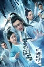 Nonton The Legend of Chusen / Noble Aspirations (2016) Subtitle Indonesia