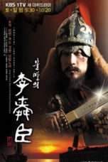 Nonton Immortal Admiral Yi Sun-sin / The Immortal Lee Soon Shin (2004) Subtitle Indonesia