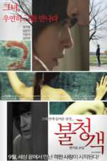 Nonton Streaming Download Drama The Uninvited – A Welcome Guest (2016) Subtitle Indonesia