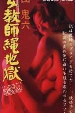 Nonton Streaming Download Drama Female Teacher in Rope Hell (1981) Subtitle Indonesia