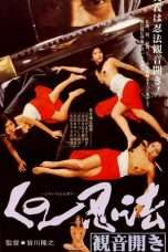 Nonton Streaming Download Drama Female Ninjas – In Bed with the Enemy (1976) Subtitle Indonesia