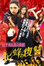 Nonton Streaming Download Drama Bloodbath at Pinky High Part 2 (2012) Subtitle Indonesia