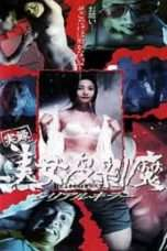 Nonton Streaming Download Drama Diary of a Serial Killer (1995) Subtitle Indonesia