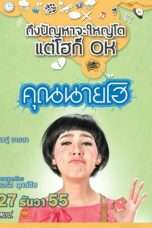 Nonton Crazy Crying Lady (2012) Subtitle Indonesia