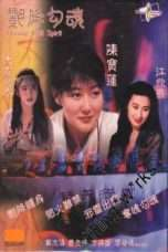 Nonton Streaming Download Drama Hunting Evil Spirit (1999) Subtitle Indonesia