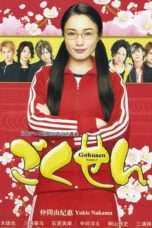 Nonton Streaming Download Drama Gokusen Season 03 (2008) Subtitle Indonesia
