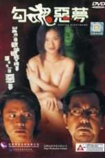 Nonton Streaming Download Drama Erotic Nightmare (1999) Subtitle Indonesia