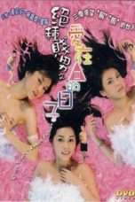 Nonton Streaming Download Drama Crazy Scum: Adult Movies (2003) Subtitle Indonesia