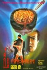 Nonton Streaming Download Drama Pituitary Hunter (1984) Subtitle Indonesia