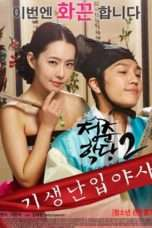 Nonton Streaming Download Drama School Of Youth 2 (2016) Subtitle Indonesia