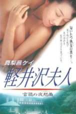 Nonton Streaming Download Drama Symphony Of The Sensual Wife (1996) Subtitle Indonesia