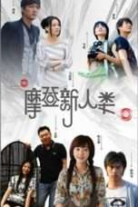 Nonton Streaming Download Drama Modern People (2010) Subtitle Indonesia