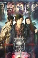 Nonton Streaming Download Drama The Holy Pearl (2011) Subtitle Indonesia