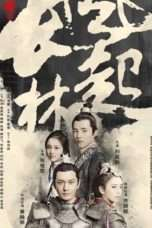 Nonton Film Nirvana in Fire 2: The Wind Blows in Chang Lin Download Streaming Movie Bioskop Subtitle Indonesia