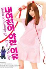 Nonton Streaming Download Drama The Shyness Train Which Shakes (2007) Subtitle Indonesia