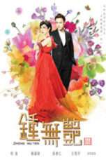 Nonton Streaming Download Drama Zhong Wu Yan (2010) Subtitle Indonesia