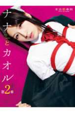Nonton Streaming Download Drama Nana to Kaoru: Chapter 2 (2012) Subtitle Indonesia