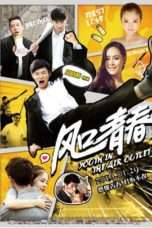"Nonton Film Youth in the Air Outlet (<a href=""https://dramaserial.tv/year/2017/"" rel=""tag"">2017</a>) 