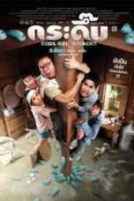 Nonton Streaming Download Drama Cool Gel Attacks (2010) Subtitle Indonesia