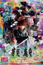 Nonton Streaming Download Drama GARO and the Wailing Dragon (2012) Subtitle Indonesia