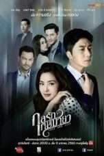 Nonton Streaming Download Drama Love and Lies (2017) Subtitle Indonesia
