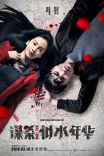 Nonton Streaming Download Drama Kill Time (2016) gt Subtitle Indonesia