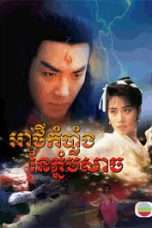 Nonton Streaming Download Drama The Zu Mountain Saga (1991) Subtitle Indonesia
