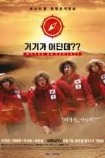Nonton Streaming Download Drama Where on Earth?? (2018) Subtitle Indonesia