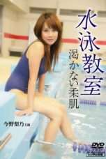 Nonton Streaming Download Drama Swimming Class (2009) Subtitle Indonesia