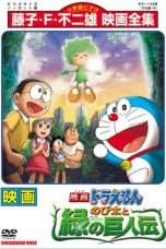 Nonton Streaming Download Drama Doraemon: Nobita and the Green Giant Legend (2008) Subtitle Indonesia